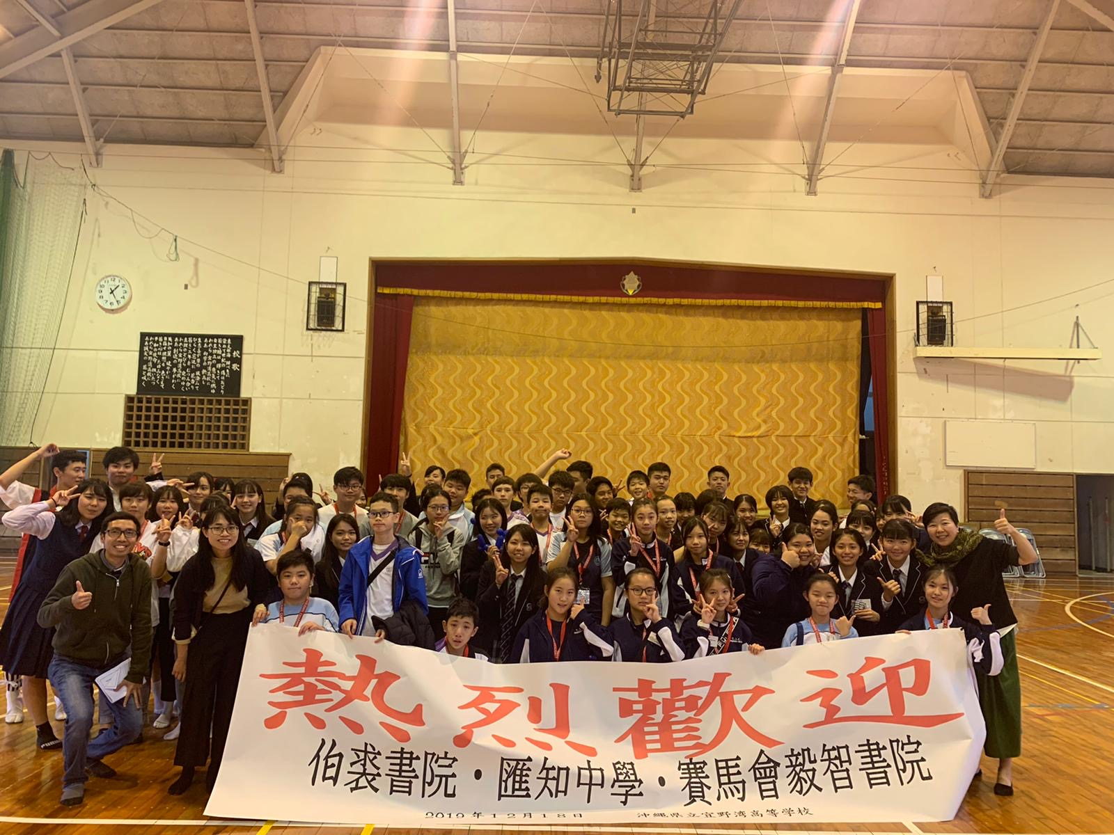 Joint-School Deep Learning Study Tour to Okinawa