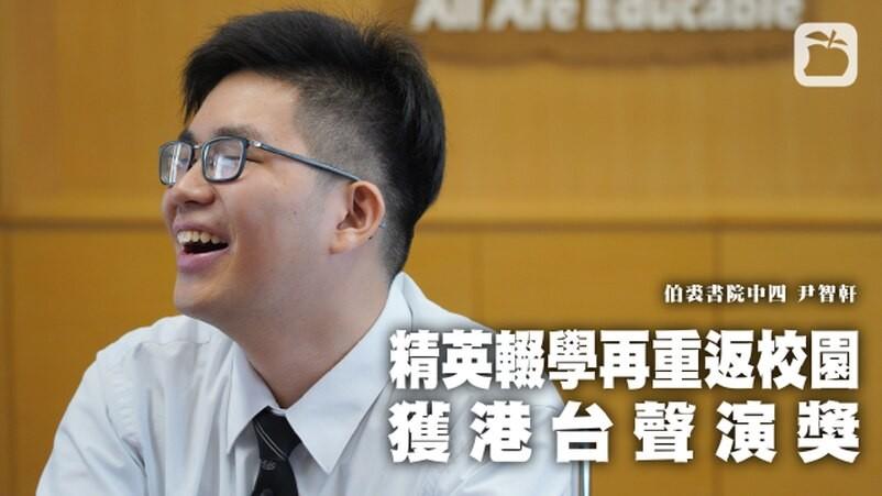 [Apple Daily]輟學青年重返校園 獲港台聲演獎