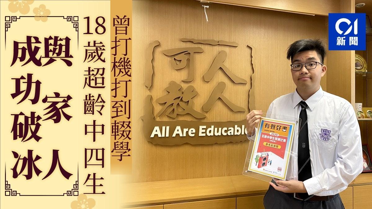 香港【鼠年2020】曾沉迷打機輟學 18歲超齡中四生終破冰與家人過新年