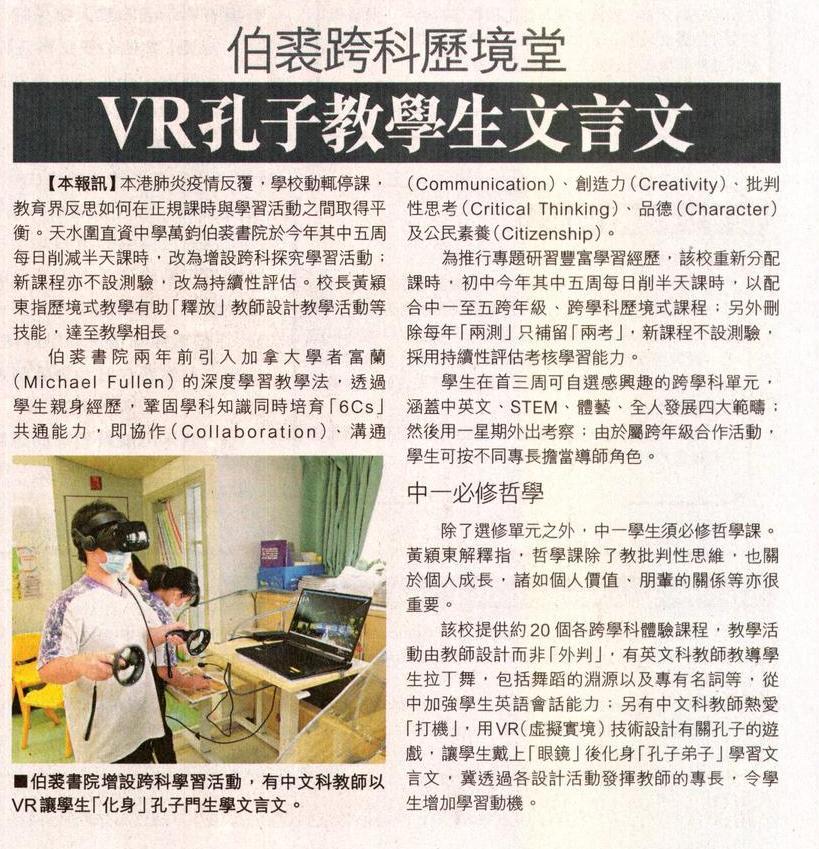 [蘋果日報] 伯裘跨科歷境堂-VR孔子教學生文言文