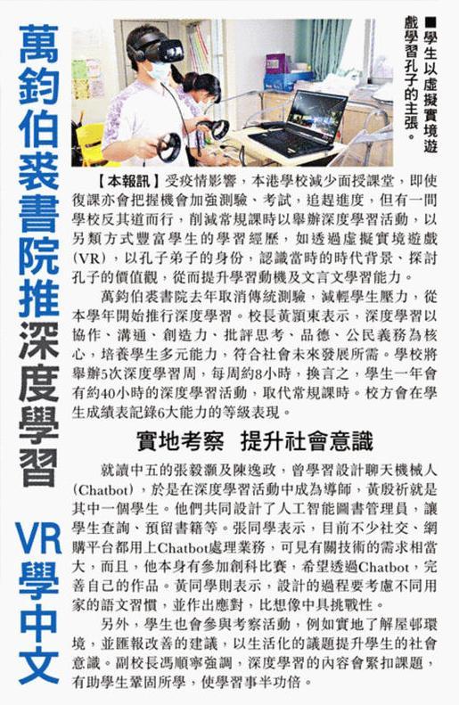 [東方日報] 萬鈞伯裘書院推深度學習 VR學中文