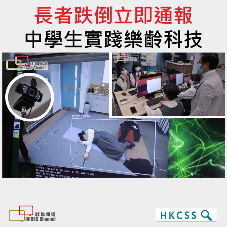 滙豐香港社區夥伴計劃2020《SMART Community Hackathon 2020》卓越創科精神獎