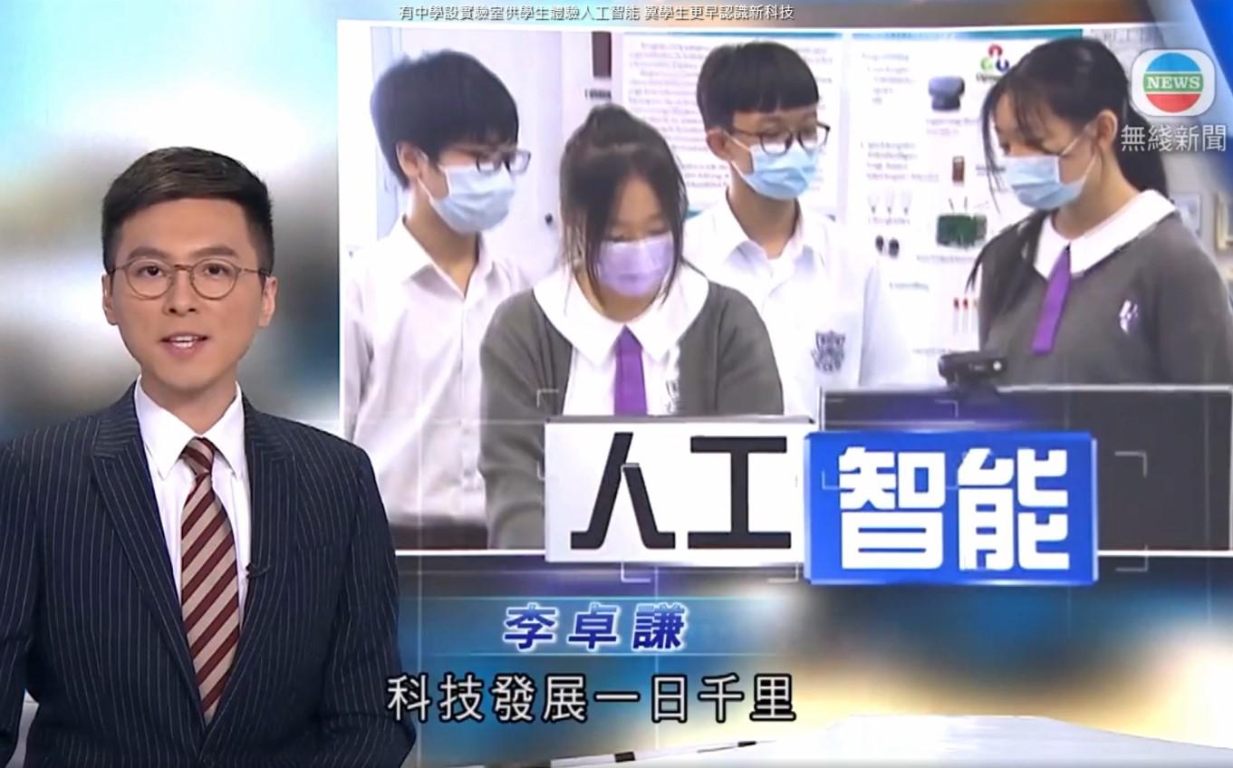 TVB及Now新聞報導本校關於初中設人工智能課程