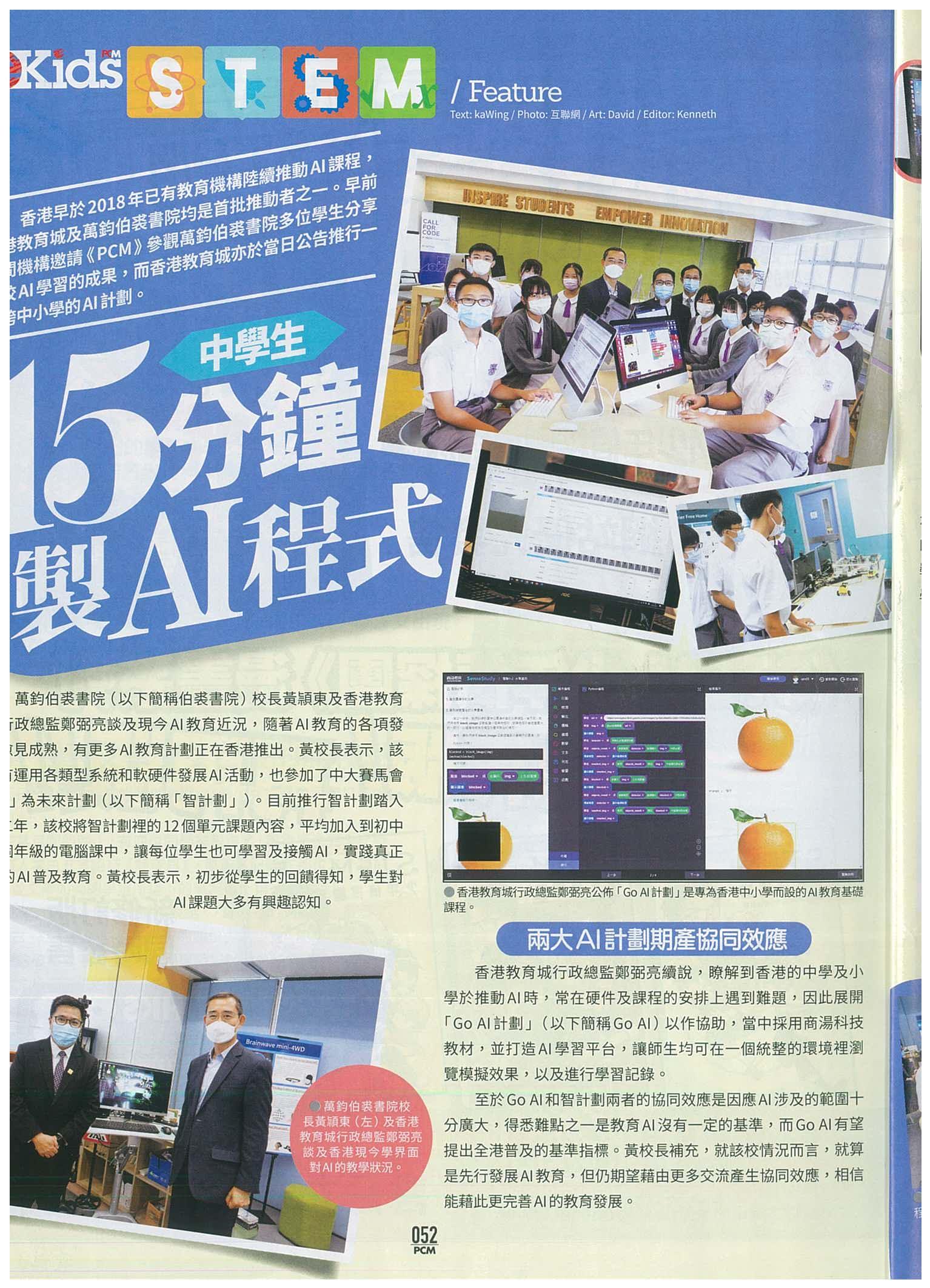 [PCM] 中學生15分鐘製AI程式